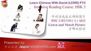 HSK 3 Chinese Proficiency Test Level 3 H31001 L1 Q02 穿哪双鞋好 Full HD