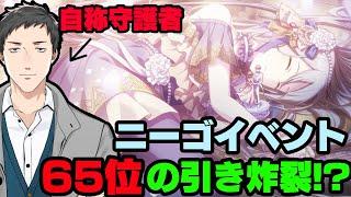 【プロセカ】イベラン65位になる前のニーゴガチャ、マジでヤバい引き連発!?【にじさんじ/社築】