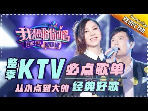《我想和你唱2》整季KTV必点歌单:从小点到大的经典好歌 Come Sing With Me S02【我是歌手官方频道】