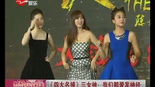 《四大名捕3》发布会 刘亦菲柳岩暧昧调戏男主持