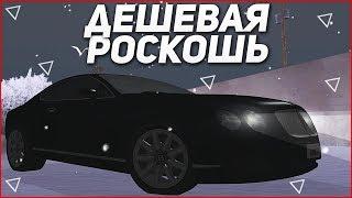 BENTLEY CONTINENTAL GT - ДЕШЁВАЯ РОСКОШЬ! (SAMP | TRINITY RP)