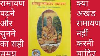 रामायण पढ़ने और सुनने का सही समय जाने#! Yograj Bhati!?