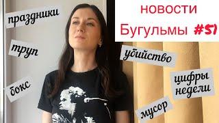 Новости Бугульмы за неделю 51