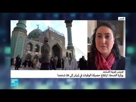 موفدو فرانس24 قيد الاحتواء الطوعي بعد عودتهم من إيران: شكوك حول نجاعة إجراءات طهران الوقائية
