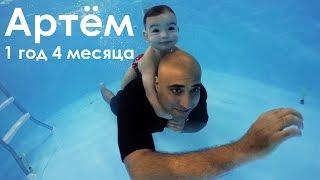 Грудничковое плавание «ТоТо»  Артём 1,4 года 