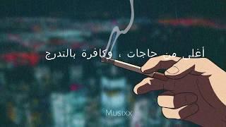 El Joker - Qasida l الجوكر - قصيدة بالكلمات