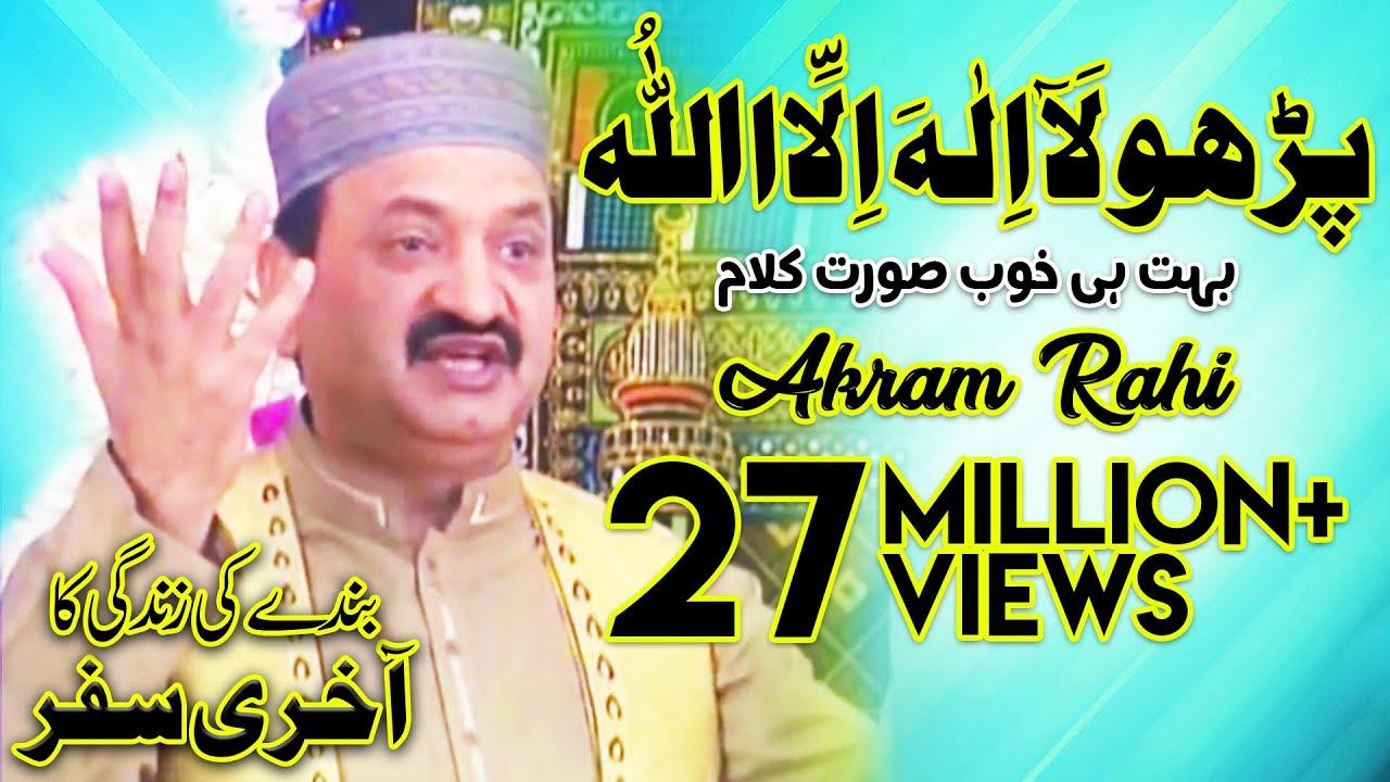 Download Akram Rahi - Parho La Ila Ha (Official Video)