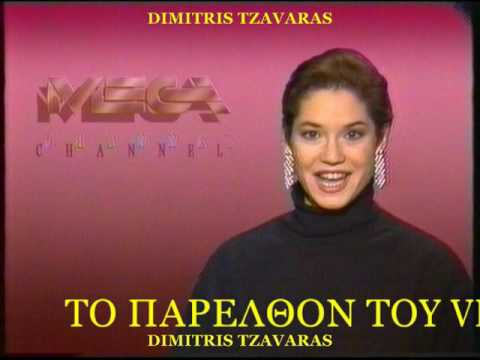 MEGA CHANNEL TV - ΑΡΧΕΣ ΤΟΥ MEGA CHANNEL - 1989-90