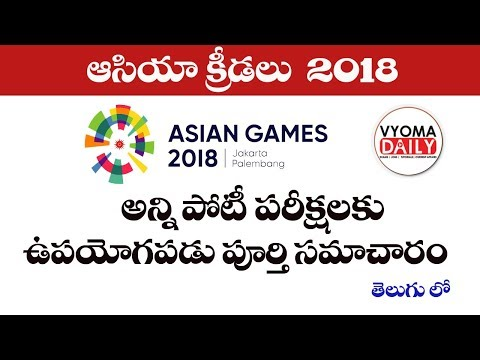 Asian Games 2018 In Telugu |18th Asian Games 2018 History & Questions|Asian Games Expected Questions