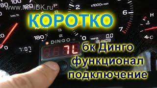 О бк Динго: его функционал и подключение  | Алексей Третьяков