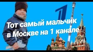 Тот самый мальчик в Москве на 1 канале      #фабрикадобрыхдел