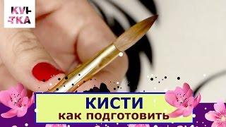 Кисти для маникюры и дизайна ногтей. Подготовка. Уход.(ЖМИ тут ЕСТЬ НУЖНАЯ ИНФОРМАЦИЯ=== ---------------------------------------------------------------------- Моя партнерка это AIR: http://join.air.io/kvitk..., 2013-04-25T18:00:34.000Z)