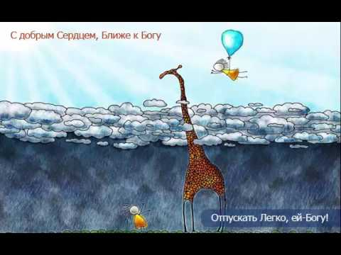 Разговор с Жирафом о Хоопонопоно
