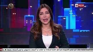 الحياة اليوم - لبنى عسل و حسام حداد | الاثنين 20 يناير 2020 - الحلقة الكاملة