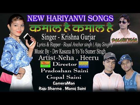 Dj Song / कमाल है कमाल है ||  New Hariyanvi Song !! Singer - Krishna Gurjar New Dhamaka 2017