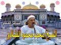 الشيخ الطبلاوى سورة الكهف والزلزلة والناس