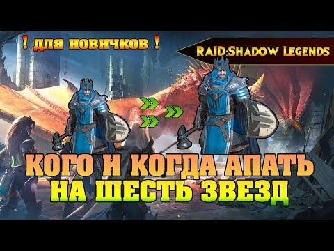 RA D Shadow Legens   Когда и кого апать на шесть звезд 6