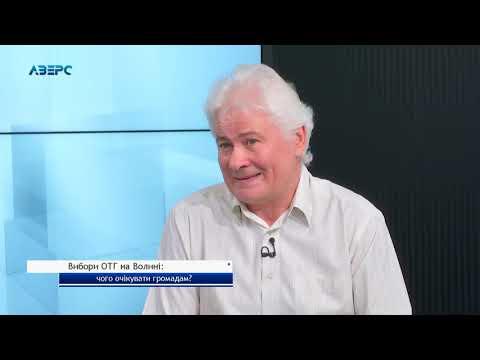ТРК Аверс: Вибори ОТГ на Волині: чого очікувати громадам?