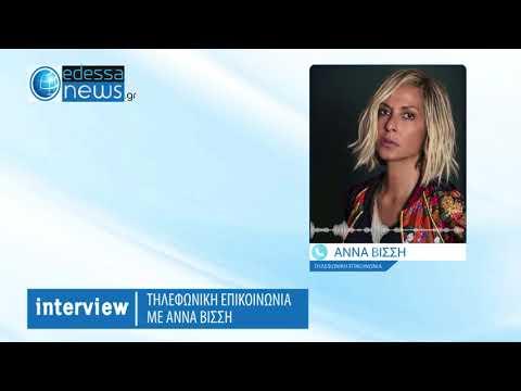 Η Άννα Βίσση μιλάει στο Edessanews.gr - Τηλεφωνική συνέντευξη