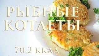 Правильное Питание|Рыбные котлеты|