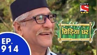 Chidiya Ghar - चिड़िया घर - Episode 914 - 25th May, 2015
