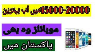 TOP 10 Best spacification smart phones in pakistan under 15000-20000
