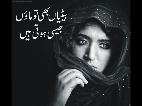 Heart Touching Poetry Mother Daughter Relationship by URdu Awaz