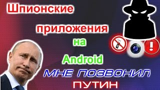 Лучшие шпионские приложения на Android. Мне позвонил Путин