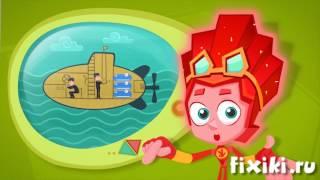 Фиксики -   О подводной лодке  ⚓ - обучающий мультфильм для детей