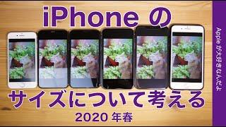 SE2 or 9の噂をふまえiPhoneのサイズ選びについて考える(2020年春)