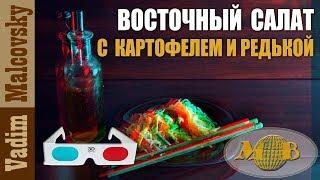 3D stereo red-cyan Рецепт Восточный салат с картофелем и редькой. Мальковский Вадим