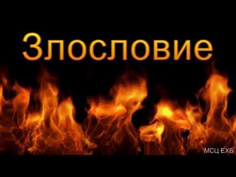 """""""Злословие"""". Г. С. Ефремов. МСЦ ЕХБ."""