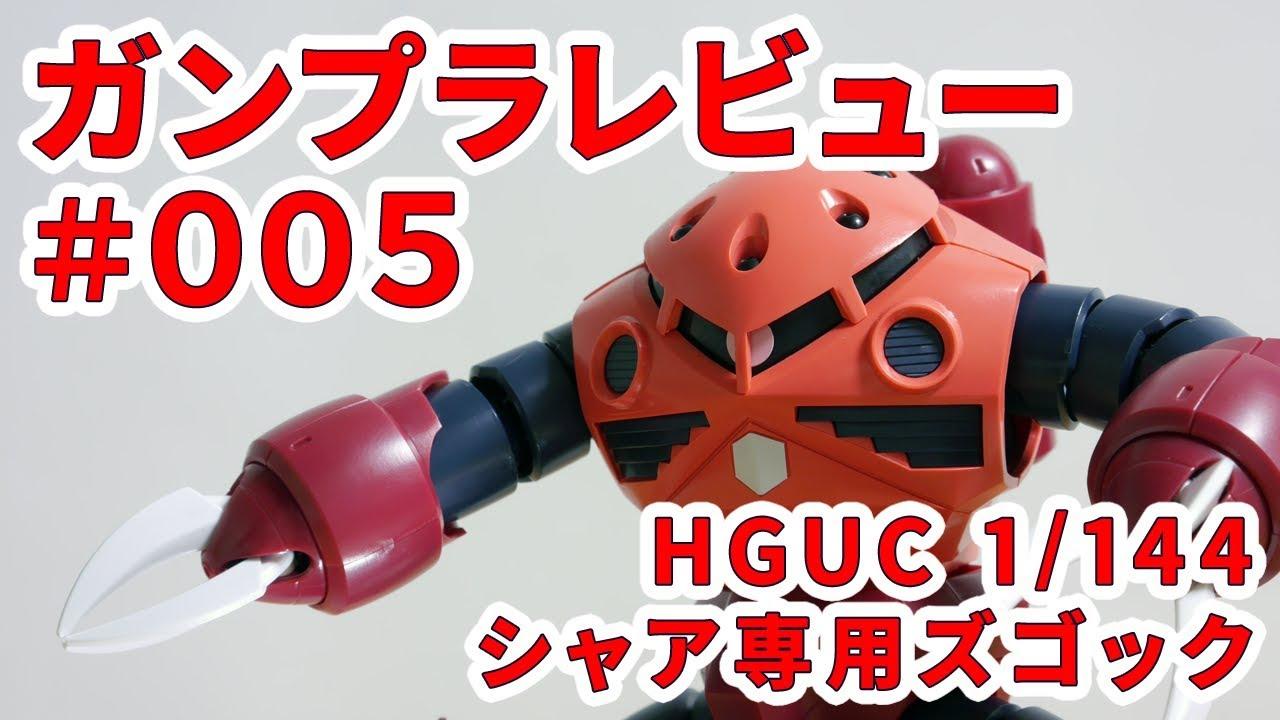 #05 [HGUC 1/144 MSM-07S シャア専用 ズゴック]