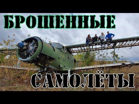 КЛАДБИЩЕ САМОЛЕТОВ. Заброшенный аэродром в Волчанске.