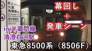 東急8500系(8506F) 回送列車 半蔵門線清澄白河駅を発車する 2019/11/06