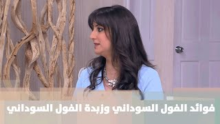 د. ربى مشربش - تغذية وحميات تحدثت عن فوائد الفول السوداني وزبدة الفول السوداني ضمن فقرة التغذية