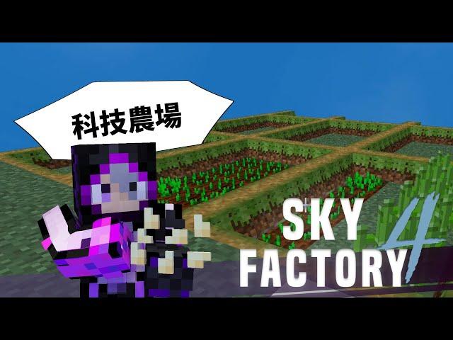 Minecraft 模組包生存 - 天空工廠4 #33 科技化農場 無線傳輸開始
