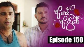 Ape Adare - Episode 150 | 17 - 10 - 2018 | Siyatha TV Thumbnail