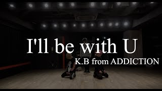 'I'll be with U' dance practice (K.B from ADDICTION)