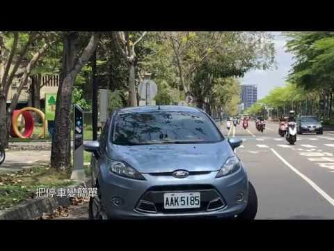 智慧路邊停車計費柱  繳費操作示範說明