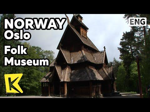 【K】Norway Travel-Oslo[노르웨이 여행-오슬로]민속 박물관, 목조 건축물/Folk Museum/Oslo Port Dock/Bygdoy