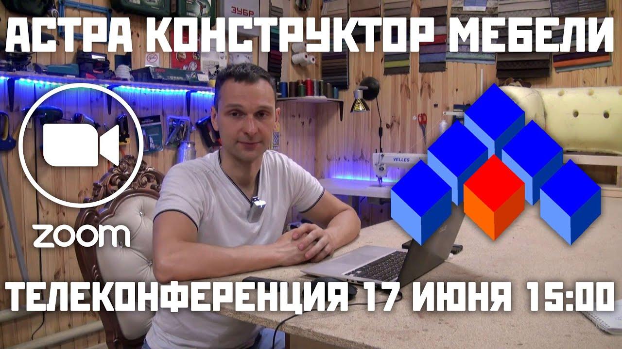 Астра Конструктор Мебели: телеконференция с разработчиками 17 июня в 15:00 МСК