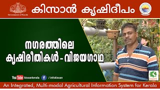 Organic homestead farming - Success stories at  Trivandrum - 604