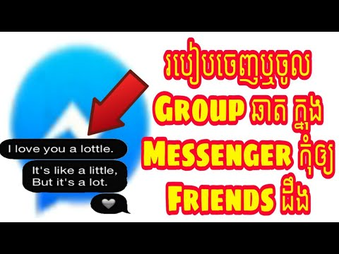 How To Leave Or Join Group Chat In Messenger Without Seen From Friends