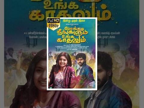 Pongadi Neengalum Unga Kaadhalum (2014) Tamil Full Movie HD - M.Aishnan, Athmiya, Karunya