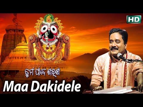MAA DAKIDELE ମା ଡାକିଦେଲେ || Album- Tuma Paade Sarana || Sarata Nayak || Sarthak Music