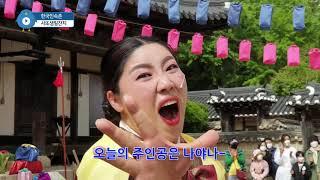 한국민속촌 사또의 생일…