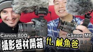 攝影器材開箱 Unboxing Canon 80D ft.鹹魚爸 VLOG 04