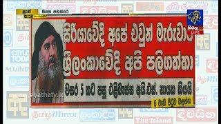 Siyatha Paththare | 01 - 05 - 2019 Thumbnail