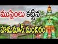 ముస్లింలు కట్టిన హనుమాన్ మందిరం || Muslims Built Hanuman Temple || SumanTV